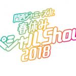 春松竹「関西ジャニーズJr. 春休みスペシャルShow 2018」グッズ画像まとめ