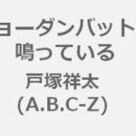 A.B.C-Z 戸塚祥太フォトエッセイ集「ジョーダンバットが鳴っている」予約受付開始!