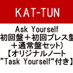 KAT-TUN ニューシングル「Ask Yourself」4/18 発売決定!予約受付開始