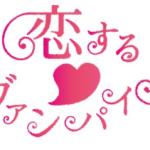 A.B.C-Z  戸塚祥太主演 SixTONES 京本大我出演 ミュージカル「恋する♡ヴァンパイア」まとめ