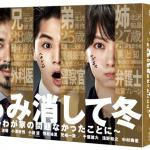 山田涼介 主演 小瀧望 出演 ドラマ「もみ消して冬 ~わが家の問題なかったことに~」Blu-ray & DVD 発売決定!予約受付開始