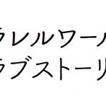 玉森裕太 映画「パラレルワールド・ラブストーリー」主演決定!