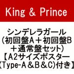 King & Prince キンプリ デビューシングル「シンデレラガール」5/23 発売決定!予約受付開始