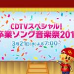 音楽特番「CDTVスペシャル!卒業ソング音楽祭2018」出演者発表!キンプリデビュー曲テレビ初歌唱決定!