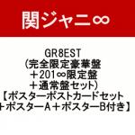 関ジャニ∞ ベストアルバム「GR8EST(グレイテスト)」5/30 発売決定!予約受付開始