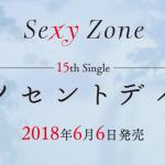 Sexy Zone ニューシングル「イノセントデイズ」6/6 発売決定!予約受付開始