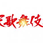 【4/5 新橋演舞場 初日】滝沢秀明 & 三宅健「滝沢歌舞伎2018」 公演レポまとめ