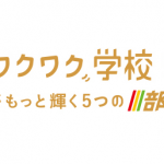 【6/10 京セラドーム大阪 2部】嵐&Sexy Zone「嵐のワクワク学校 2018」グッズ列、ステージ構成、レポまとめ