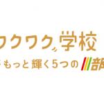 【7/1 東京ドーム 2部】嵐&Sexy Zone「嵐のワクワク学校 2018」グッズ列、ステージ構成、レポまとめ