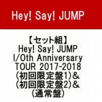 「Hey!Say!JUMP I/Oth Anniversary Tour 2017-2018」DVD 6/27発売決定!予約受付開始