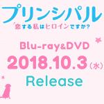 ジャニーズWEST 小瀧望 主演映画「プリンシパル~恋する私はヒロインですか?~」Blu-ray&DVD 発売決定!予約受付開始