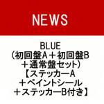 NEWS ニューシングル「BLUE」6/27 発売決定!予約受付開始