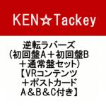 KEN☆Tackey デビューシングル「逆転ラバーズ」7/18 発売決定!予約受付開始