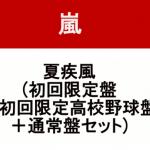 嵐 ニューシングル「夏疾風(なつはやて)」7/25 発売決定!予約受付開始