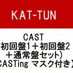 KAT-TUN ニューアルバム「CAST」7/18発売決定!予約受付開始