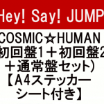 Hey!Say!JUMPニューシングル「COSMIC☆HUMAN」8/1 発売決定!予約受付開始