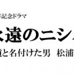 松本潤 NHKスペシャルドラマ「永遠のニシパ~北海道と名付けた男 松浦武四郎~」主演決定!