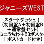 ジャニーズWEST ニューシングル「スタートダッシュ!」8/15 発売決定!予約受付開始