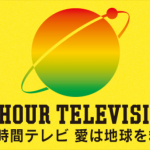 Sexy Zone 中島健人「24時間テレビ」スペシャルドラマ主演決定!
