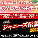 A.B.C-Z ニューシングル「JOYしたいキモチ」&「ABC座 ジャニーズ伝説2017」Blu-ray&DVD 8/29 同時発売決定!予約開始