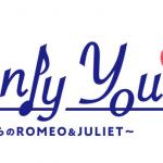 増田貴久主演舞台「Only You ~ぼくらのROMEO&JULIET~」まとめ