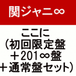 関ジャニ∞ ニューシングル「ここに」9/5発売決定!予約受付開始