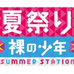 【7/20 HiHi Jets 東京B少年 初日】サマステ2018「夏祭り!裸の少年」セトリ、レポまとめ