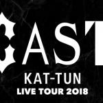 「KAT-TUN LIVE TOUR 2018 CAST」9/15 横浜アリーナ  1部2部 グッズ列・センター構成・セトリ・公演レポまとめ