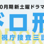中島健人 日テレ連ドラ「ドロ刑―警視庁捜査三課―」主演決定!