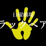 二宮和也 主演 ドラマ「ブラックペアン」配信動画サービスまとめ
