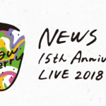 NEWS 15周年記念 LIVE「Strawberry」グッズラインナップ発表!グッズアプリも登場