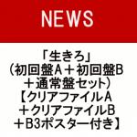 NEWS ニューシングル「生きろ」9/12 発売決定!予約受付開始