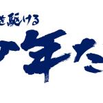 関西ジャニーズJr. 夏松竹「明日を駆ける 少年たち」グッズ画像まとめ