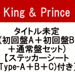 King&Prince ニューシングル「Memorial」 10/10 発売決定!予約受付開始