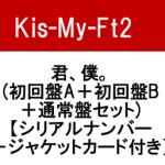 Kis-My-Ft2 ニューシングル「君、僕。」10/3 発売決定!予約受付開始