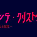 大倉忠義 出演 ドラマ「モンテ・クリスト伯 ―華麗なる復讐―」配信動画サービスまとめ