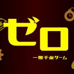 Sexy Zone 松島聡「ゼロ 一獲千金ゲーム」スピンオフ出演決定!Hulu独占配信