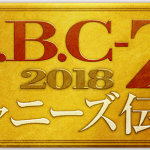 「ABC座 ジャニーズ伝説2018」10/7 初日 公演レポまとめ