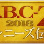 「ABC座 ジャニーズ伝説2018」まとめ