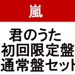 嵐 ニューシングル「君のうた」10/24 発売決定!予約受付開始