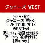 「ジャニーズWEST LIVE TOUR 2018 WESTival」Blu-ray & DVD 10/24 発売決定!予約受付開始
