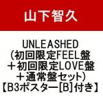 山下智久 ニューアルバム「UNLEASHED」11/28 発売決定!予約受付開始