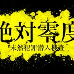 横山裕 出演 ドラマ「絶対零度」動画 配信サービスまとめ【1話~最終回】