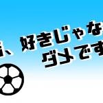 SixTONES 森本慎太郎 キンプリ主演ドラマ「部活、好きじゃなきゃダメですか?」出演決定!