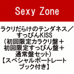 Sexy Zone ニューシングル「カラクリだらけのテンダネス / すっぴんKISS」12/5 発売決定!予約受付開始