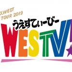 ジャニーズWEST「WESTV!」グッズ画像まとめ