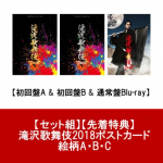 「滝沢歌舞伎 2018」DVD & Blu-ray 発売決定!予約受付開始