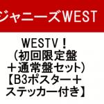 ジャニーズWEST ニューアルバム「WESTV!」12/5 発売決定!予約受付開始
