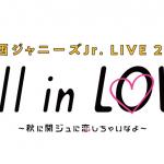 関西ジャニーズJr. 秋梅芸「Fall in LOVE ~秋に関ジュに恋しちゃいなよ~」グッズ画像まとめ