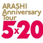 「ARASHI Anniversary Tour 5×20」1/13 京セラドーム大阪 グッズ列・アリーナ構成・セトリ・公演レポまとめ